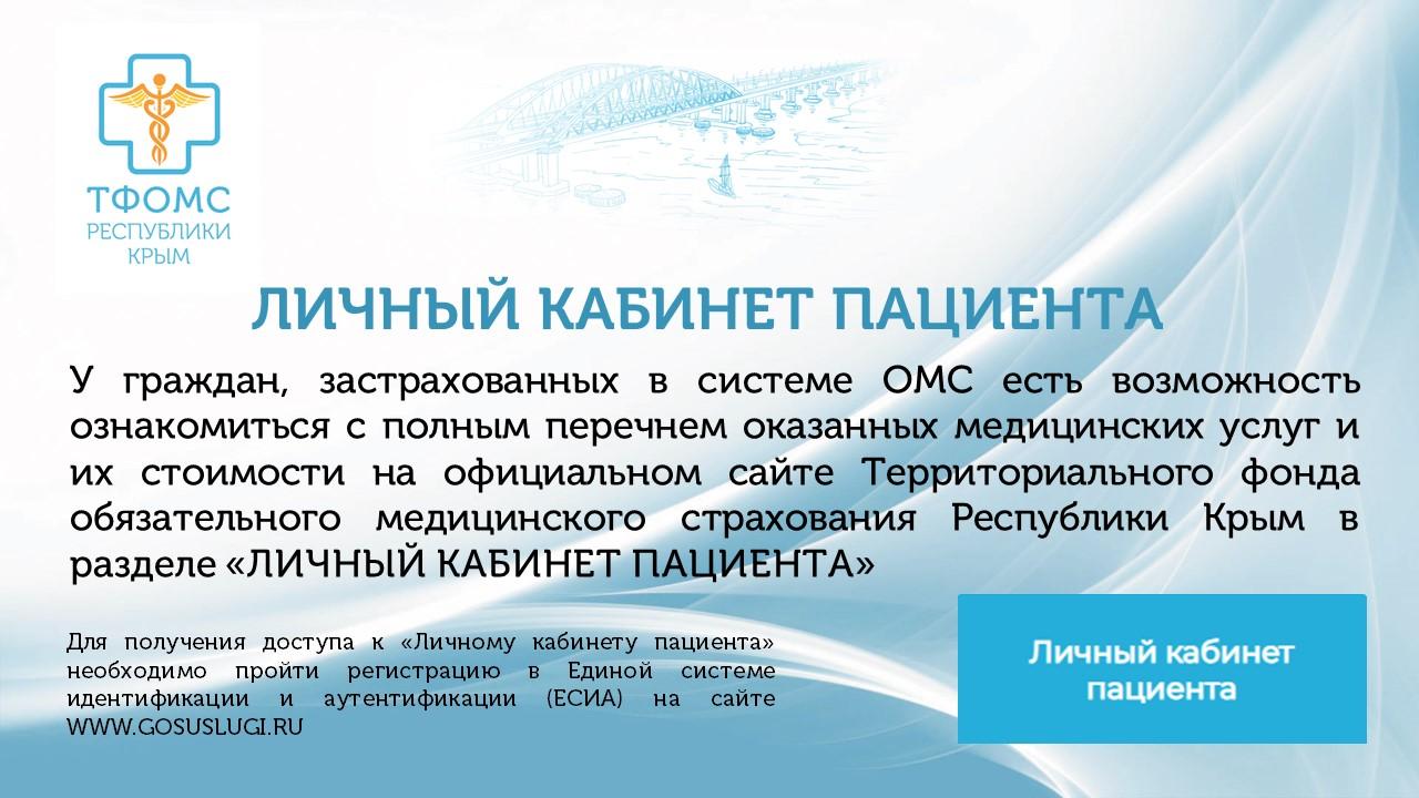 Приложение №1 к письму ТФОМС РК от 17.06.2021 №2226