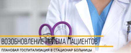 Возобновление приема пациентов